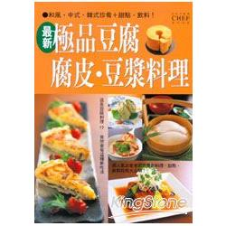 極品豆腐.腐皮.豆漿料理