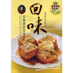 回味-培梅創意家常菜(中英)