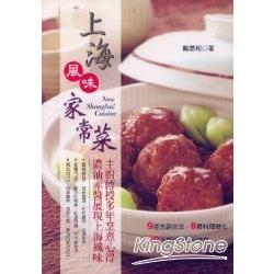 上海風味家常菜