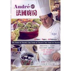 Andre的法國廚房