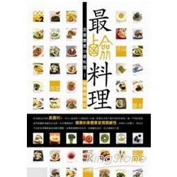 最鹼料理營養師限定:改變體質的33道料理