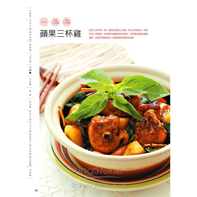 新手也能醬料變佳餚90道:小小米桶的寫食廚房