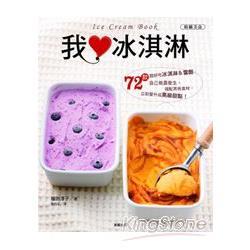 我愛冰淇淋:72款超好吃冰淇淋&雪酪,自己做最衛生!-精緻美食