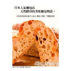 日本人氣麵包店天然酵母的美味