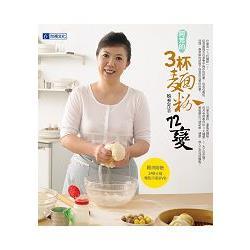 阿芳的3杯麵粉72變 /