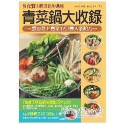 青菜鍋大收錄