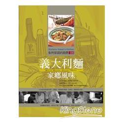 朱利安諾的廚房06義大利麵家鄉風味(暢銷紀念版)