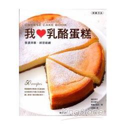 我愛乳酪蛋糕 香濃滑順、綿密細緻