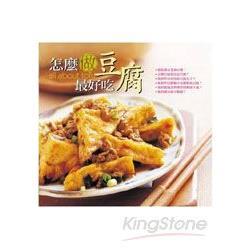 怎麼做豆腐最好吃(中英)