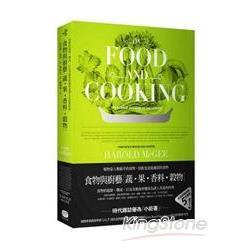 食物與廚藝:蔬、果、香料、榖物
