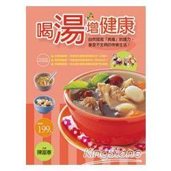 喝湯增健康