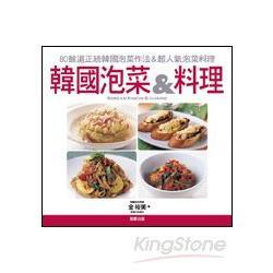 韓國泡菜&料理