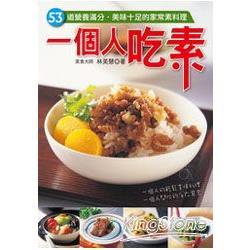 一個人吃素:53道營養滿分‧美味十足的家常素料理