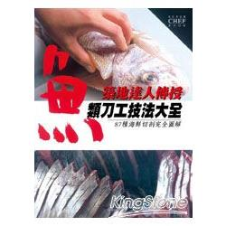 魚類刀工技法大全