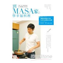 到MASA家學幸福料理:溫暖料理新手的101道貼心食譜