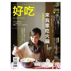 好吃3:來我家吃火鍋