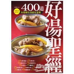 400道好湯聖經