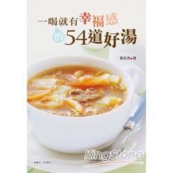 一喝就有幸福感的54道好湯