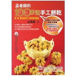 孟老師的100多道手工餅乾(附DVD)