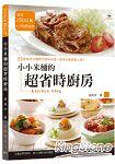 小小米桶的超省時廚房:88道省錢又簡單的美味料理,新手也能輕鬆上桌!