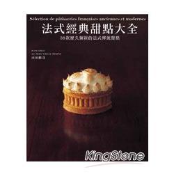法式經典甜點大全38款歷久彌新的法式傳統甜點