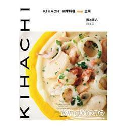 KIHACHI四季料理特別篇-主菜