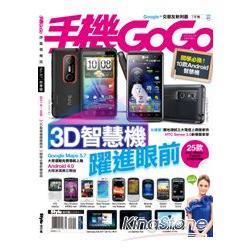 手機GOGO NO.87