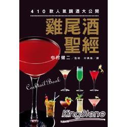 410款人氣調酒大公開:雞尾酒聖經