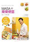 MASA的樂樂便當:廚房新手快樂輕鬆學123道美味便當菜