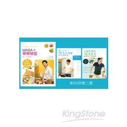 MASA的快樂食譜(3冊套書)