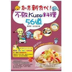 意新食代!不敗Kuso料理56道