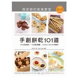 手創餅乾101道.周老師的美食教室:100%安全食材,1000張步驟圖,Cookies+Biscuits輕鬆作(DVD)
