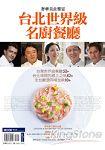 台北世界級名廚餐廳,奢華美食饗宴