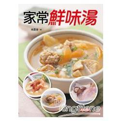 家常鮮味湯