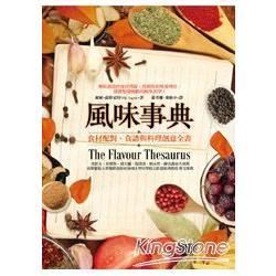風味事典:食材配對、食譜與料理創意全書