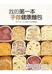 我的第一本手做健康麵包:新手也能完成的102種天然發酵麵包