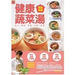 健康蔬菜湯(2012)
