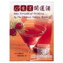 12生肖開運酒