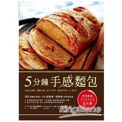 5分鐘手感麵包