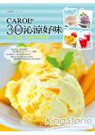Carol的30道沁涼好味:剉冰、甜品、茶飲與冰淇淋精選