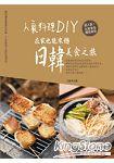 料理DIY,在家也能來趟日韓美食之旅