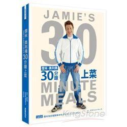 傑米‧奧利佛30分鐘上菜