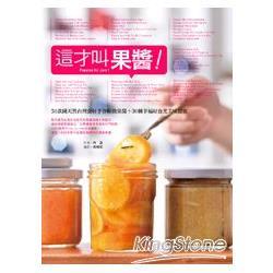 這才叫果醬!50款純天然台灣食材手作極致果醬+30種幸福好食光美味提案