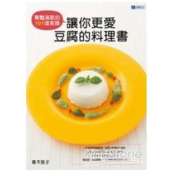 讓你更愛豆腐的料理書