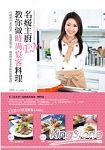 名媛主廚EMI教你做 宴客料理 100道派對菜,發揮擺盤巧思,瞬間將家常菜升級的華麗食譜