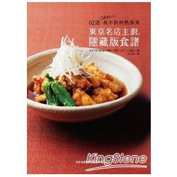 東京名店主廚‧隱藏版食譜:62道MENU上找不到的熟客菜