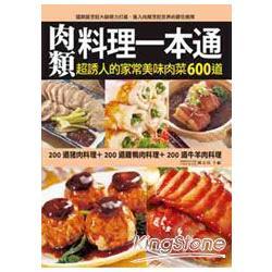 肉類料理一本通