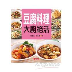 豆腐料理大廚絕活