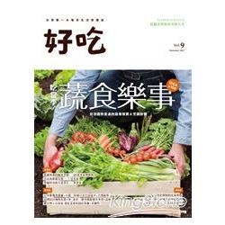 好吃9:吃當季!蔬食樂事:從田園到餐桌的蔬果採買&烹調訣竅