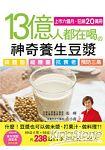 13億人都在喝的神奇養生豆漿:降體脂、縮腰圍、抗衰老、預防三高的四季對症養生配方238道
